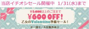 乙女のバレンタイン準備セール