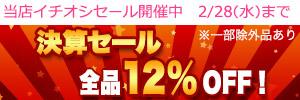 決算セール12%OFF