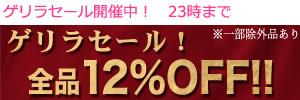 ゲリラセール13%OFF