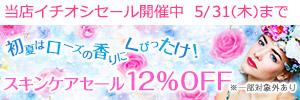 スキンケアセール12%OFF