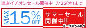 サマーセール12%OFF