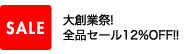 18周年!大創業祭12%OFF