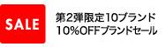 10%OFFブランドセール