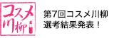 第7回コスメ川柳結果発表