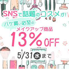 SNSで話題のメイクアップコスメ 13%OFF!