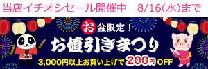 お盆限定!お値引き祭り!3,000円以上で200円OFF!