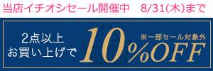 2点以上買うと10%OFFセール