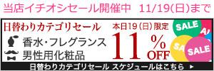 香水・フレグランス/男性用化粧品セール
