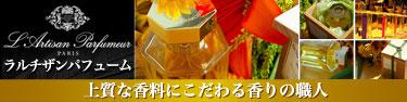 ラルチザンパフューム(LArtisan Parfumeur)