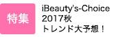 iBesuty's Choice 2017年秋トレンド大予想!