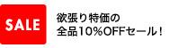 Autumn Sale【10%オフ!】