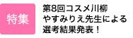 第8回コスメ川柳 「私のコスメ煩悩」受賞作品発表!