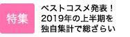 輝く!ベストコスメ大賞2019