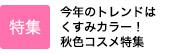 秋色コスメ特集