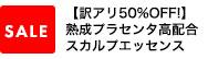 熟成プラセンタ高配合スカルプエッセンス訳あり50%OFF!!