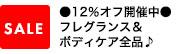 12%OFF SALE フレグランス&ボディケア