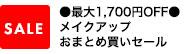 メイクアップ おまとめ買いセール 最大1,700円OFF