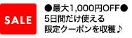 秋のクーポン収穫祭最大1,000円oFF