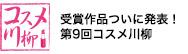 【結果発表】第9回コスメ川柳
