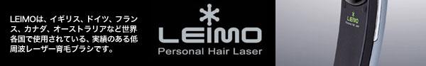 薄毛や抜け毛に、LEIMOでレーザー育毛