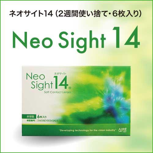 アイレ ネオサイト14 neo sight 14