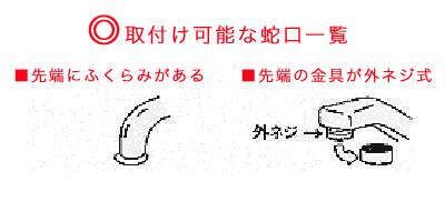 取付可能な蛇口一覧:先端にふくらみがある、先端の金具が外ネジ式