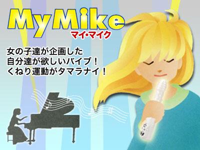 マイマイク