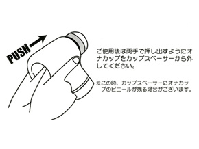 オルガ電マ・カップスペーサー