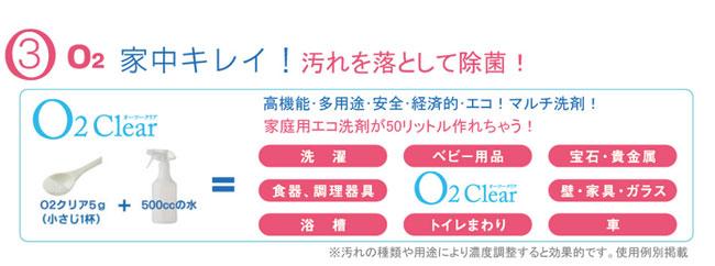 O2 Clear (オーツークリア)