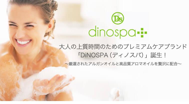 大人の上質時間のためのプレミアムケアブランド「DiNOSPA(ディノスパ)」 誕生!  ~厳選されたアルガンオイルと高品質アロマオイルを贅沢に配合~
