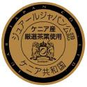 ジュアールジャパン公認「ケニア産厳選茶葉使用」