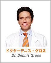 ドクターデニス・グロス