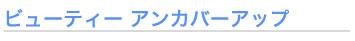 ビューティー アンカバーアップ(ジェシカさん愛用色は22番!)