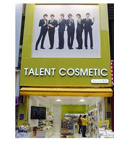 タレント化粧品ショップ