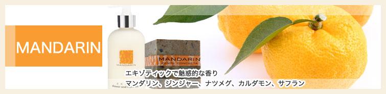 MANDARIN エキゾティックで魅惑的な香り マンダリン、ジンジャー、ナツメグ、カルダモン、サフラン