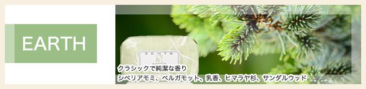 EARTH クラシックで純潔な香り シベリアモミ、ベルガモット、乳香、ヒマラヤ杉、サンダルウッド