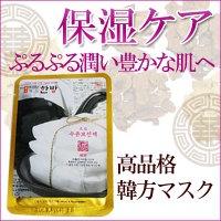 韓方エッセンスマスク 集中保湿ケア(透明うる肌)10枚セット