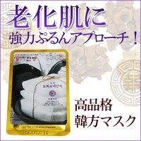韓方エッセンスマスク エイジングケア(高級セレブ肌)10枚セット