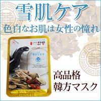韓方エッセンスマスク 雪肌ケア(韓流ヘルシー美肌)10枚セット
