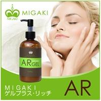 ARゲルプラス・リッチ 250ml