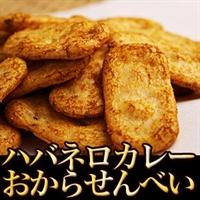 ハバネロカレーおからせんべい 600g(150g×4袋)