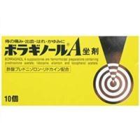ボラギノールA坐剤 【指定第2類】10個