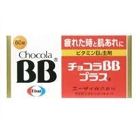 チョコラBBプラス【第3類】