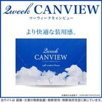 ツーウィーク キャンビュー 2week Canview