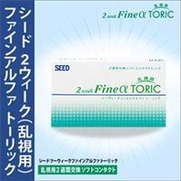 ツーウィークファインアルファトーリック SEED 2week Finea TORIC