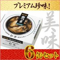 缶つまプレミアム 広島かき 燻製油漬け x6個