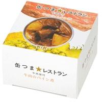 缶つまレストラン 牛肉のパイン煮 携帯缶 x6個