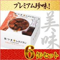 缶つまレストラン 牛肉のバルサミコソース 携帯缶 x6個