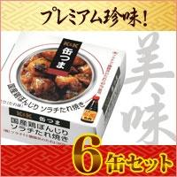 缶つま 国産鶏ぼんじりソラチたれ焼 x6個