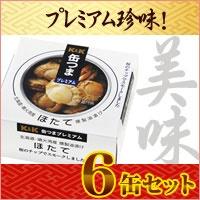 缶つまプレミアム 北海道ほたて 燻製油漬け x6個